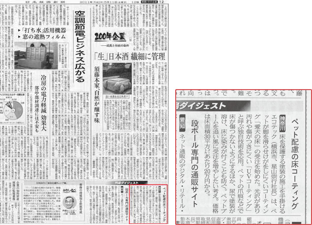 newspaper_nikkei001