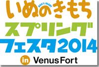 2014_sf_logo_rgb_200