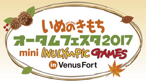 2017au_logo
