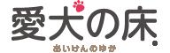 愛犬の床 犬の関節を守るペットのためのフロアコーティング