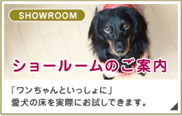 全国のショールーム案内。ワンちゃんと一緒に愛犬の床をお試しいただけます。