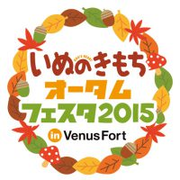 2015-autumn_LOGO -02