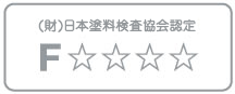 (財)日本塗料検査協会認定