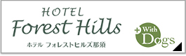 ホテルフォレストヒルズ那須