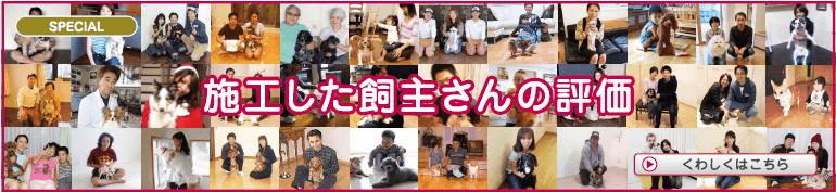 スペシャルコンテンツ:愛犬の床を施工した飼主さんの評価詳しくはこちら。